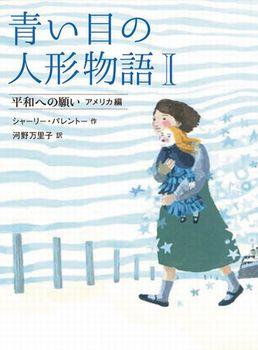 青い目の人形物語1 平和への願い アメリカ編