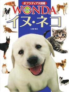 ポプラディア大図鑑WONDA イヌ・ネコ