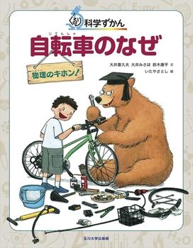 自転車のなぜ