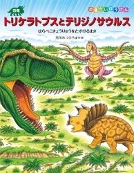 恐竜トリケラトプスとテリジノサウルス