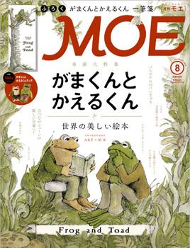 MOE2015年8月号
