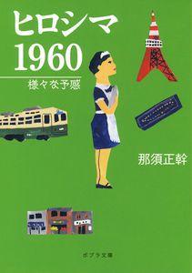 ポプラ文庫 ヒロシマ 1960 様々な予感