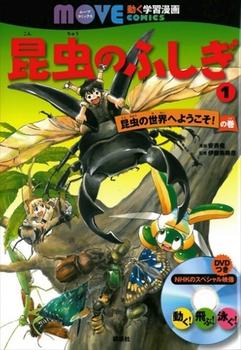 動く学習漫画MOVE COMICS 昆虫のふしぎ(1)昆虫の世界へようこそ!の巻