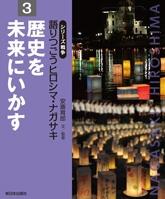 シリーズ戦争 語りつごうヒロシマ・ナガサキ(3) 歴史を未来にいかす