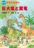 巨大竜と翼竜