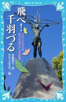 講談社青い鳥文庫 飛べ!千羽づる(新装版) —ヒロシマの少女 佐々木禎子さんの記録—