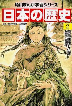 角川まんが学習シリーズ 日本の歴史2