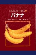 トロピカルフルーツずかん1  バナナ