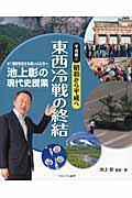 池上彰の現代史授業 平成編 1(昭和から平成へ)