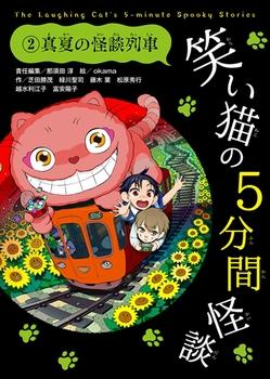 笑い猫の5分間怪談(2) 真夏の怪談列車