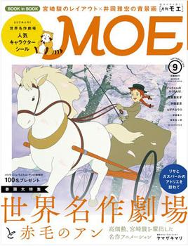 MOE2015年9月号