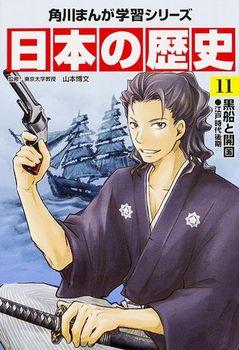 角川まんが学習シリーズ 日本の歴史11