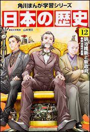角川まんが学習シリーズ 日本の歴史12