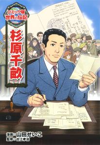 コミック版 世界の伝記(32) 杉原千畝