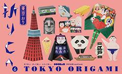 折りCA(6)東京おり 折りCA