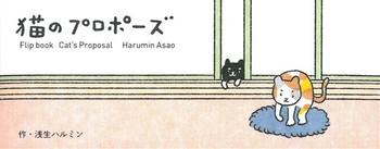 猫のプロポーズ