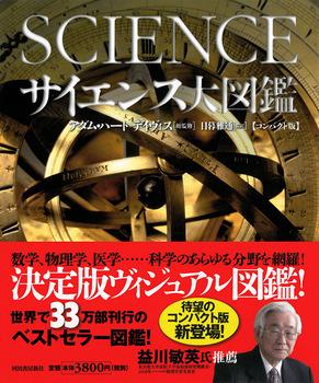 サイエンス大図鑑【コンパクト版】