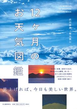 12ケ月のお天気図鑑