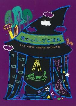 魔女の本棚(21) 魔女のふしぎな道具