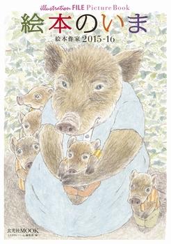 絵本のいま 絵本作家2015−2016