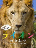 飼育員さんおしえて!ライオンのひみつ