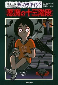 怪異伝説ダレカラキイタ?(13) 悪魔の十三階段