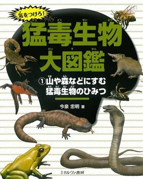 気をつけろ!猛毒生物大図鑑(1) 山や森などにすむ猛毒生物のひみつ