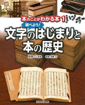 本のことがわかる本1 調べよう! 文字のはじまりと本の歴史