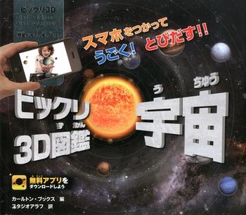 ビックリ3D図鑑 宇宙
