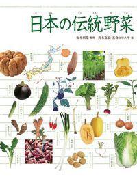 日本の伝統野菜