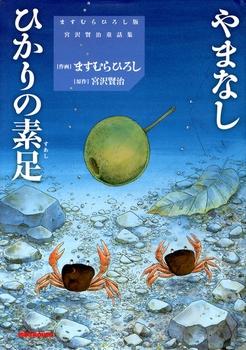 ますむらひろし版 宮沢賢治童話集「やまなし/ひかりの素足」