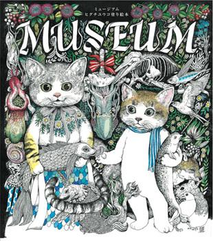 MUSEUM(ミュージアム) ヒグチユウコ塗り絵本