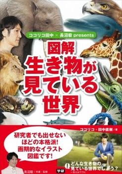 ココリコ田中×長沼毅presents 図解生き物が見ている世界