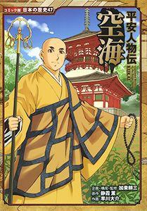 コミック版 日本の歴史(47) 平安人物伝 空海