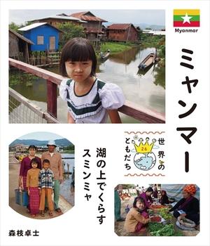 世界のともだち(26)ミャンマー 湖の上でくらすスミンミャ