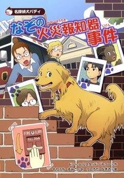 名探偵犬バディ(4) なぞの火災報知機事件