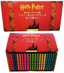 静山社ペガサス文庫 ハリー・ポッターシリーズ全20巻セット