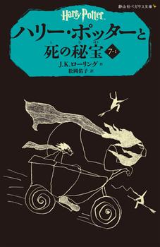 静山社ペガサス文庫 ハリー・ポッターと死の秘宝7‐1