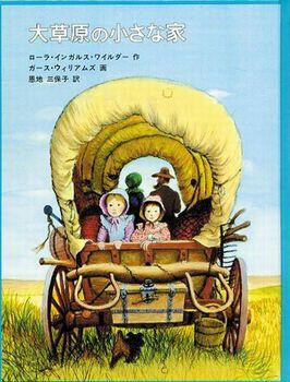 大草原の小さな家 インガルス一家の物語2