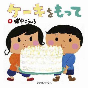ケーキをもって