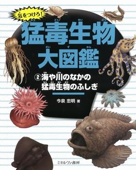 気をつけろ! 猛毒生物大図鑑(2) 海や川のなかの猛毒生物のふしぎ