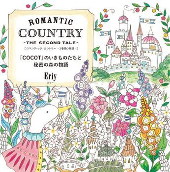 ROMANTIC COUNTRY-THE SECOND TALE-