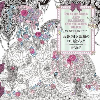 お姫さまと妖精のぬり絵ブック