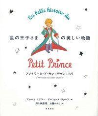 星の王子さまの美しい物語 『星の王子さま』刊行70周年記念愛蔵版