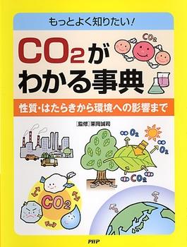 CO2がわかる事典