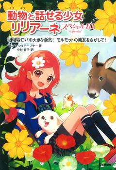 動物と話せる少女リリアーネ スペシャル3 小さなロバの大きな勇気!・モルモットの親友をさがして!
