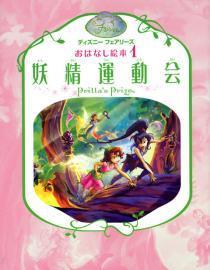 妖精運動会