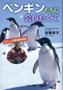 ペンギンたちに会いたくて
