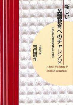 新しい英語教育へのチャレンジ