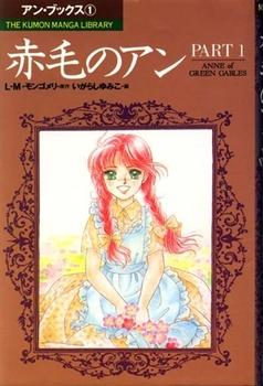 まんが赤毛のアン(1) 赤毛のアン PART1